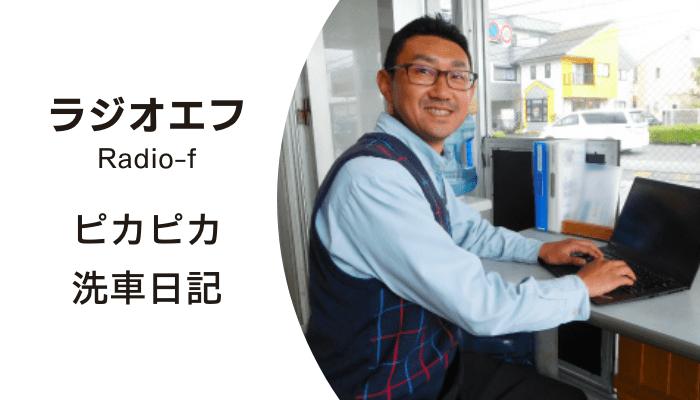 ラジオエフ「ピカピカ洗車日記」