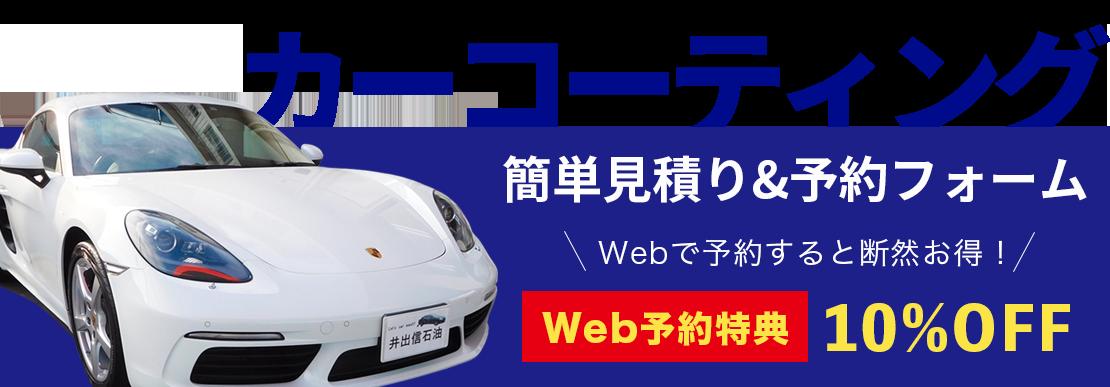 カーコーティングWeb予約フォーム